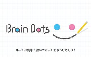 Screenshot 1: Brain Dots (ブレインドッツ)