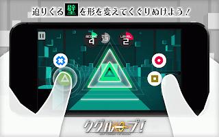 Screenshot 1: クグループ!