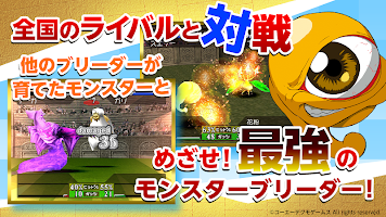 Screenshot 3: 怪獸農場 Monster Farm