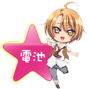 Icon: LOVE STAGE!!-電池小工具