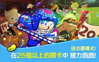 Screenshot 3: 餅乾酷跑:烤箱大逃亡
