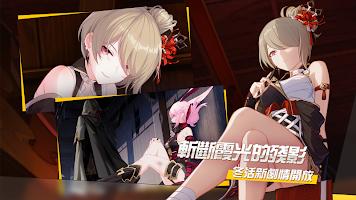 Screenshot 3: Honkai Impact 3rd | Traditional Chinese