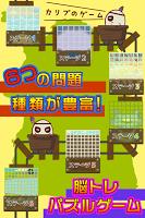 Screenshot 3: トロッコアドベンチャー。 レールを繋げる無料パズルゲーム