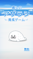 Screenshot 1: アザラシ育成ゲーム かわいい癒しのアプリ