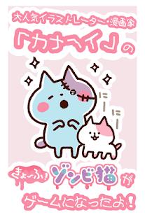 恐怖!殭屍貓轉轉迴轉壽司