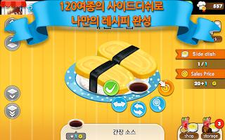 Screenshot 2: 안녕 씨푸드2