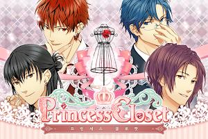Screenshot 4: 프린세스 클로젯 ◇ 여성향 오토메 연애 게임_일본판