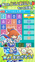 Screenshot 4: 魔法氣泡!!Quest /Puyopuyo !! Quest