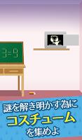 Screenshot 3: 脱出ゲーム:女の子と密室からの脱出「柏木しずく」
