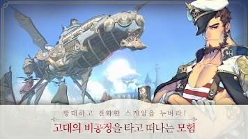 Screenshot 4: Exos Heroes (CBT)