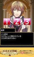 Screenshot 4: 王立王子学園◆ロイヤルエンゲージ【恋愛乙女ゲーム】