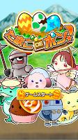 Screenshot 1: 育成ゲーム たまごDEポン!