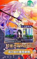 Screenshot 4: Date A Live: Spirit Pledge | Traditional Chinese