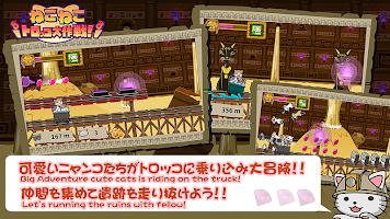 Screenshot 1: ねこねこトロッコ大作戦!