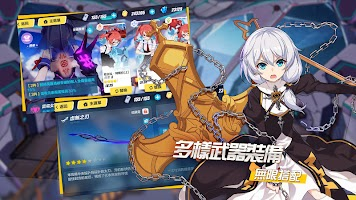 Screenshot 3: 崩壞3rd (中文版)