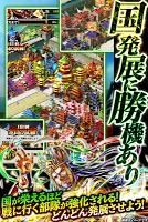 Screenshot 3: 軍勢RPG 蒼の三国志