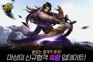 Screenshot 1: 삼검호