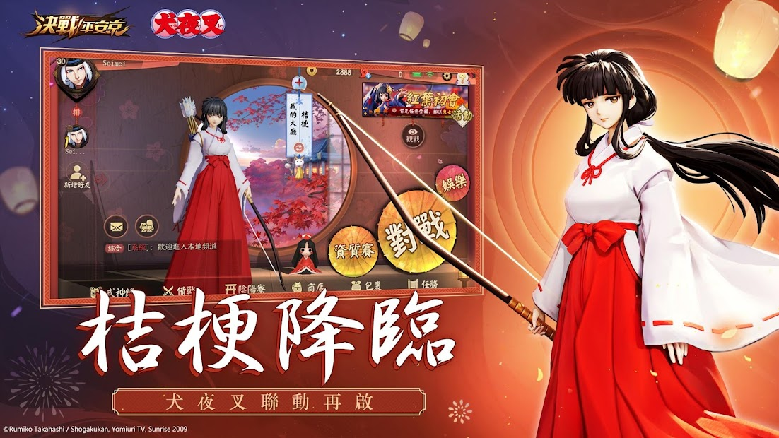 Screenshot 2: 決戰!平安京