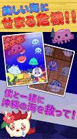 Screenshot 2: 滾滾海洋 - 海底連線消除遊戲
