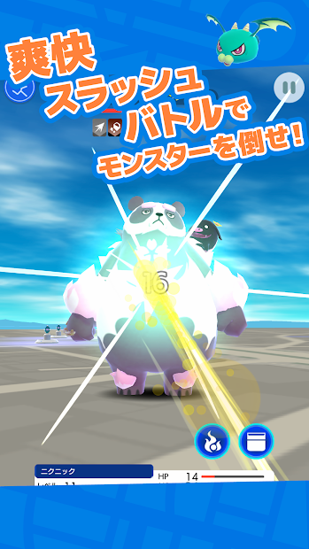 Screenshot 3: 走來走去