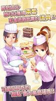 Screenshot 2: 公主和魔女與魔法蛋糕-戀愛中的女神幸運菜譜-