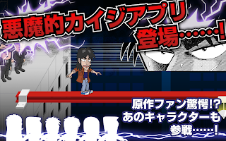 Screenshot 3: Kaiji: Jinsei Gyakuten App