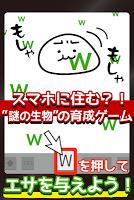 Screenshot 1: 種草ww
