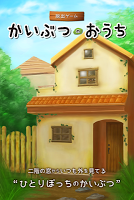 Screenshot 1: 탈출 : 카이브츠의 집