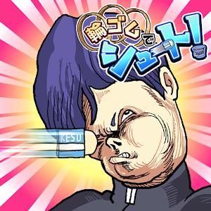 Icon: 輪ゴムでシュート! - 無料で遊べるミニゲーム
