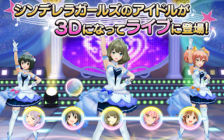 Screenshot 3: THE IDOLM@STER CINDERELLA GIRLS: STARLIGHT STAGE