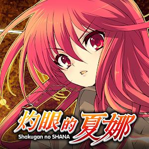 Icon: Shakugan no Shana
