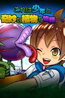 Screenshot 1: ぼくのアサガオー!~世にも奇妙な観察日記~【無料育成ゲーム】