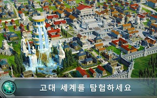 Screenshot 2: Game of War - Fire Age