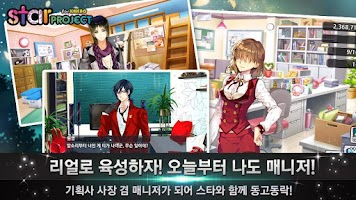 Screenshot 3: 스타프로젝트 for Kakao