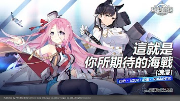 Screenshot 1: Azur Lane | Chinês Tradicional