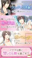 Screenshot 3: 戀cafe