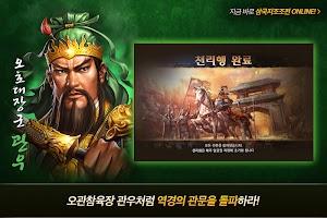 Screenshot 3: 三國志曹操傳 Online (韓版)