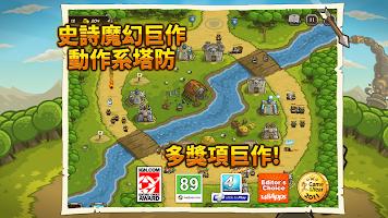 Screenshot 1: 王國保衛戰