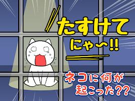 Screenshot 1: 誰來救救我喵~!!