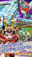 Screenshot 3: 夢幻のラビリズ