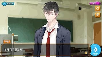 Screenshot 3: 싸이코가 애정표현하는 방법 시즌2 - 학원로맨스