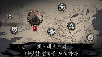 Screenshot 4: 왕좌의 게임 Beyond the Wall