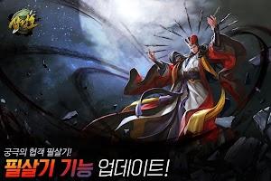 Screenshot 4: 삼검호