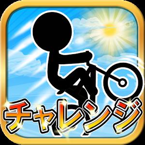 Icon: 單車大暴走