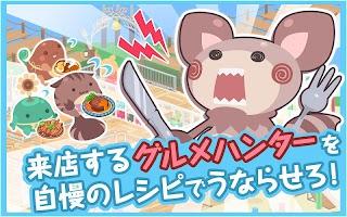Screenshot 4: 育成ゲーム クックと魔法のレシピ(無料)
