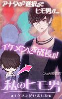 Screenshot 1: 私のヒモ男~イケメン拾いました~無料!恋愛・放置ゲーム