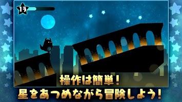 Screenshot 2: Hoshikui