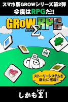 Screenshot 1: GROW RPG Σ