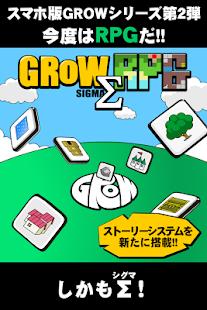 GROW RPG Σ