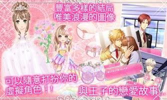 Screenshot 3: 王子的契約戀人 | 官方中文版